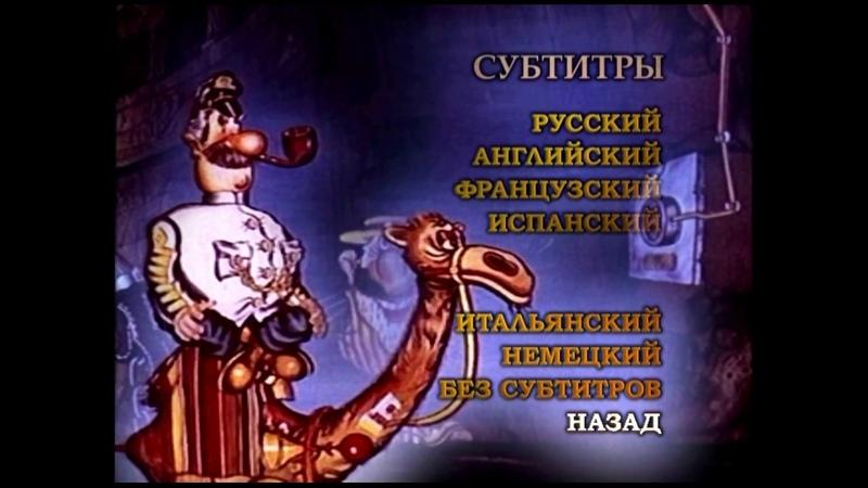 DVD - меню : Приключения капитана Врунгеля (R.U.S.C.I.C.O)