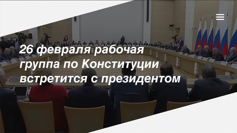 26 февраля встреча рабочей группы по внесению поправок в Конституцию с президентом
