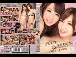 MIRD-134 Miku Ohashi, Yuria Satome