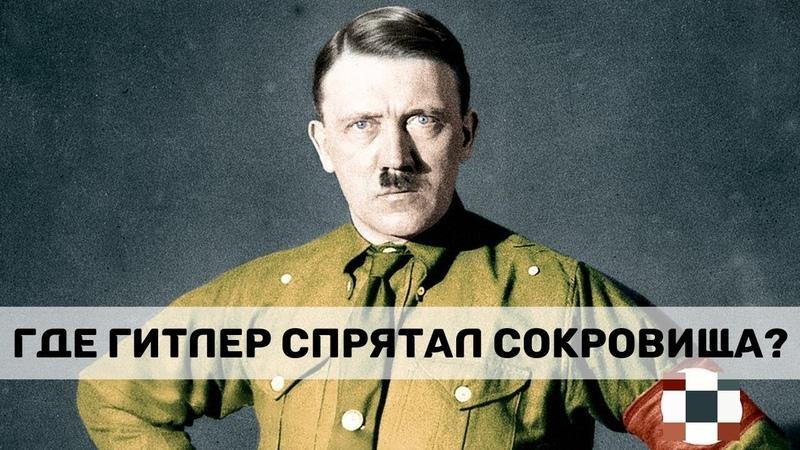 Где Гитлер спрятал сокровища