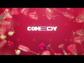 Zivert в Comedy Club. Король вечеринки
