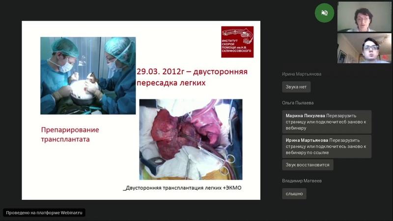 Вебинар Трансплантация легких у больных муковисцидозом от 13.08.2020 г.