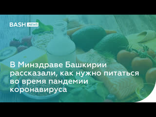 В Минздраве Башкирии рассказали, как нужно питаться во время пандемии коронавируса
