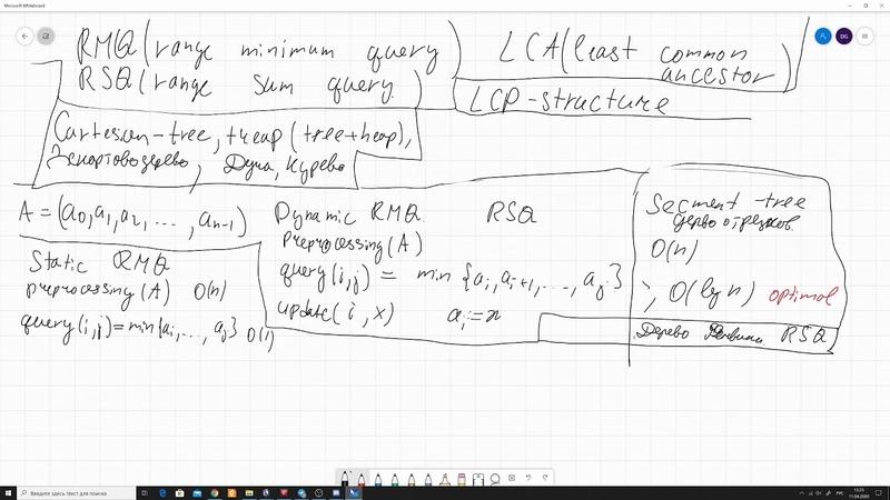 Статические варианты задач RMQ, RSQ, LCA. Плюс дучи (декартовы деревья).