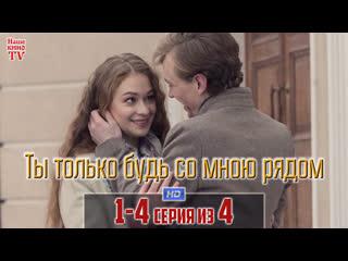 Ты только будь со мною рядом / HD 1080p / 2019 (мелодрама). 1-4 серия из 4