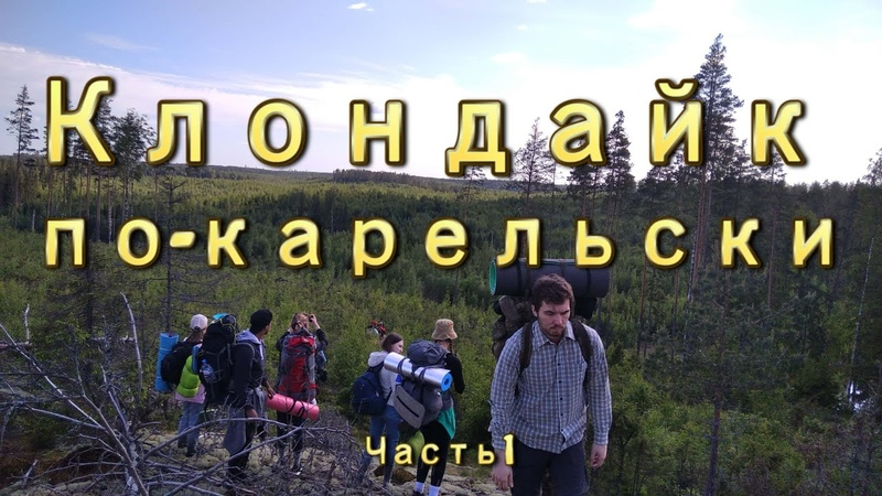 Клондайк по карельски Часть1