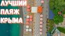 Ялта 2020. Цены в сезон. Загрузка города. Где вкусно поесть Массандровский пляж.Отдых в Крыму. Влог
