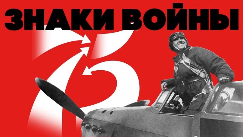 Знаки войны Истории одного танкиста