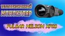 👁️ТЕПЛОВИЗИОННЫЙ МОНОКУЛЯР PULSAR HELION XP28👁️. Купить монокуляр pulsar helion xp28, цена, отзывы