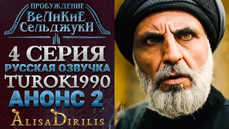 Великие Сельджуки 2 анонс к 4 серии turok1990