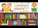 РосгвардияКнигиДетства Алиса в стране чудес - Льюис Кэрролл (читает Анна Куцева)