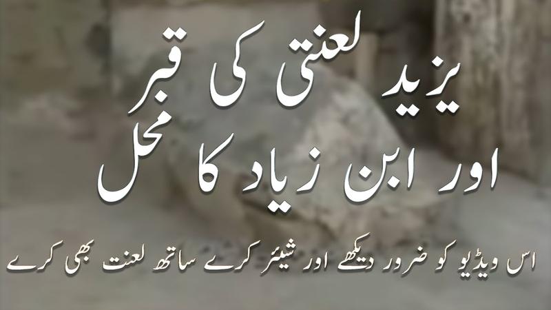 Yazeed Lanti Ki Qabar Aur Ibne Zayad Ka Mahal (Documentary) Urdu