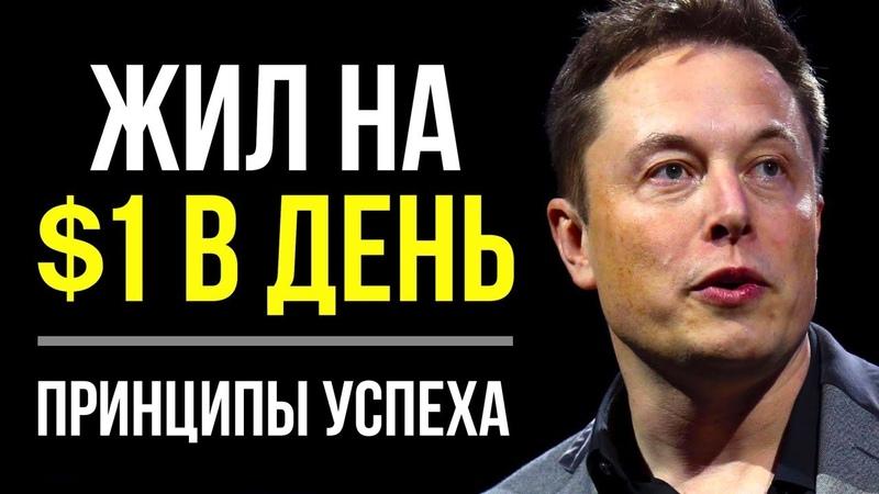 Илон Маск - Речь на 40 Миллиардов! СМОТРЕТЬ ВСЕМ! Главные Советы для Предпринимателей!