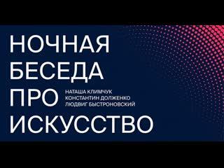 Ночная беседа с Константином Долженко и Людвигом Быстроновским про искусство