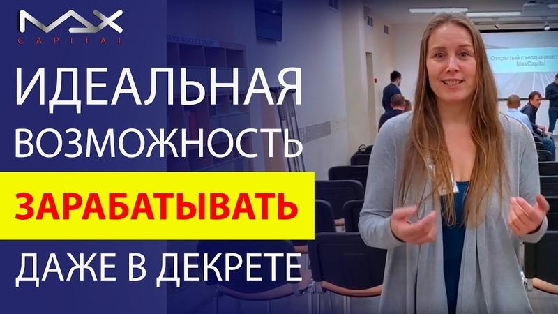 Как заработать на инвестициях даже маме в декрете Отзыв инвестора Светланы Харитоновой