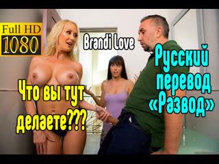 Brandi Love Измена сексом  [Трах, all sex, porn, big tits, Milf, инцест, порно blowjob brazzers секс анальное] анал минет