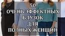 50 Красивейших БЛУЗОК для ПОЛНЫХ ЖЕНЩИН Подборка Эффектных Блузок