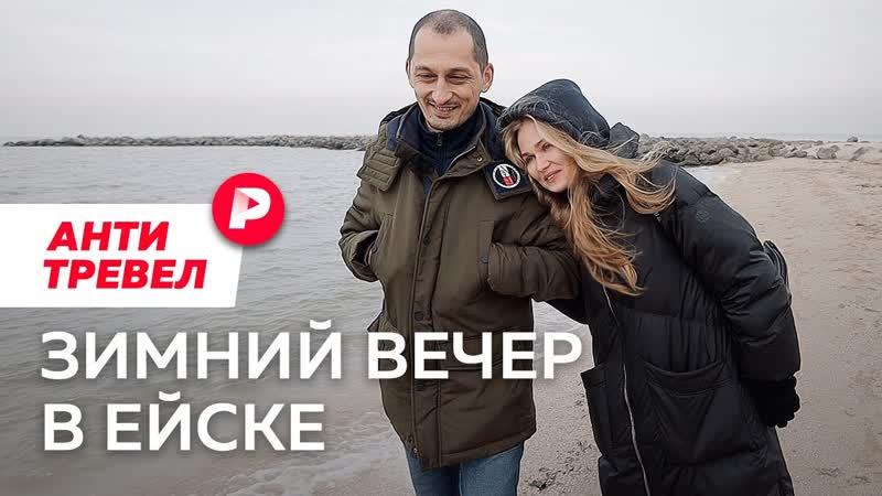 Дмитрий Марков и Поля из деревки «на курорте» Редакция АнтиТревел [Тупой Подкат]