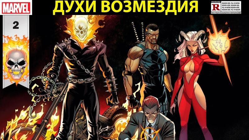 Комикс Духи Возмездия 2 Spirits of Vengeance 2