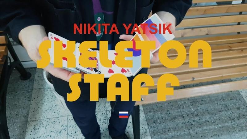 Skeleton Staff | Cardistry by NIKITA YATSIK | ManoSanta Bits