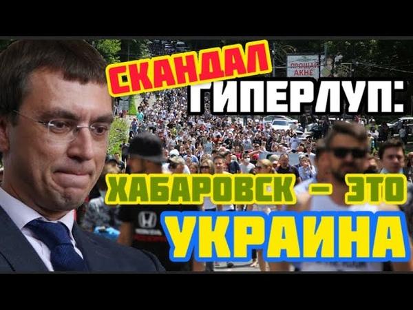 Министр гиперлупов провозгласил независимость Дальнего востока от Поссии и пообещал Путину трубу в Ж