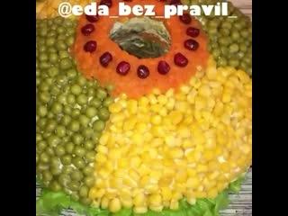 Предлагаю вам попробовать этот слоеный салат под названием Купеческий.