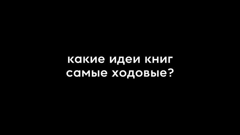 ЖИЗА 10 глупых вопросов ПИСАТЕЛЮ Дмитрий Глуховский