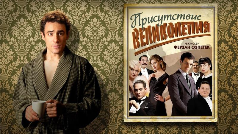 Присутствие великолепия Magnifica presenza (2012) Фэнтези, Драма, Комедия