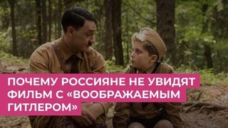 Почему россияне не увидят фильм с воображаемым Гитлером / Обсуждаем в программе Би Коз
