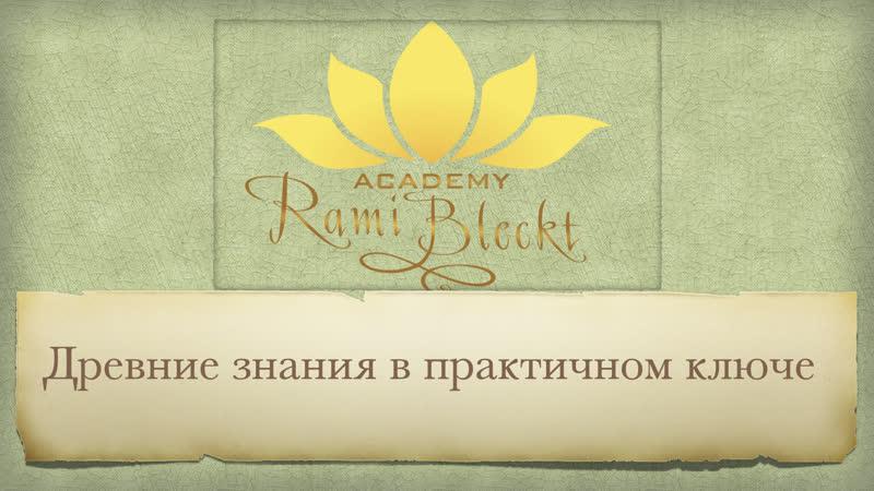 Собрание абитуриентов Академии Рами Блекта Курс Древне-Индийской Астрологии ( старт 27 февраля)