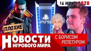 ПЛОХИЕ НОВОСТИ PS5, Пушной, Cyberpunk, Resident Evil 8, ремастер Bloodborne на ПК, новый Галилео