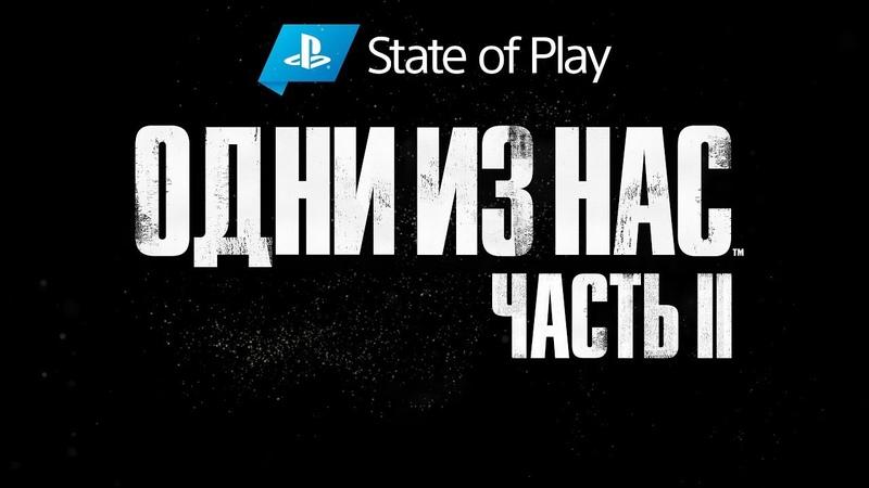 Одни из нас Часть II - геймплей со State of Play на PS4 (СУБТИТРЫ НА РУССКОМ)