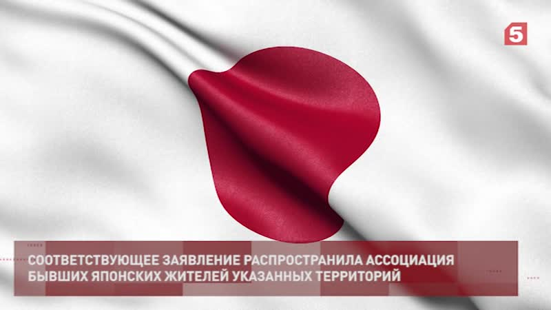 Япония полностью отменила безвизовые обмены с Россией