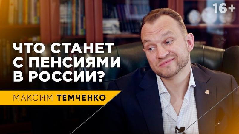 Будут ли пенсии в России Копить или надеяться на государство 16