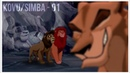 Kovu × Simba    p a r t 1    Give Us A Little Love    [13 ]