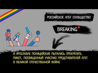 BREAKING NEWS: В Ярославле полицейские пытались прекратить пикет, посвященный участию ЛГБТ людей в ВОВ.