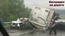 Беспредел на дороге ДТП, аварии, хамы на дорогах Челябинска/часть 16