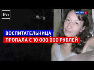 Воспитательница детского сада скрылась с 10 миллионами рублей  Андрей Малахов. Прямой эфир  Россия 1