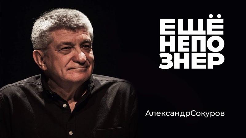 Александр Сокуров Монеточка телефоны Михалкова трагедия Тарковского ещенепознер