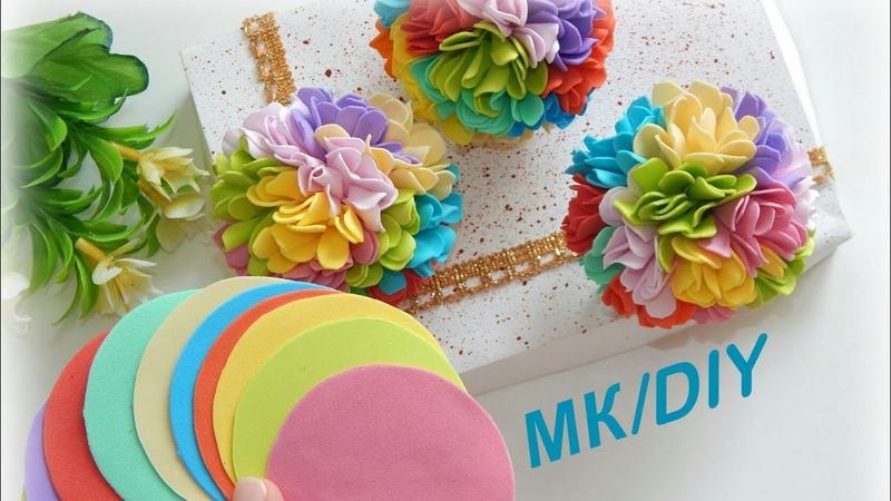 Разноцветные Помпошки из фоамирана МК DIY Foamiran flowers foamiran poms