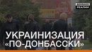 Украинизация «по-донбасски». Вместо украинского языка на вывесках суржик «Донбасc.Реалии»