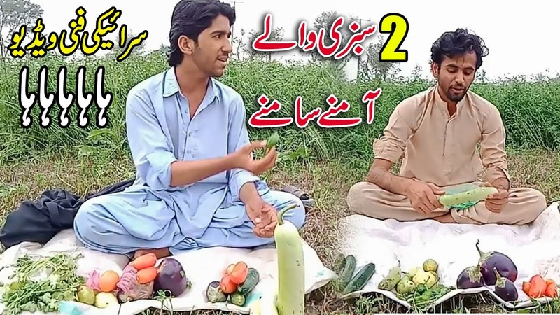 2 Sabzi Wale Aamne Samne Saraiki Funny Video Saraiki Funny Drama Apna Saraiki TV