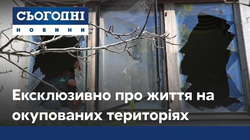 Зізнання втікача ексклюзивне інтервю про життя в окупації