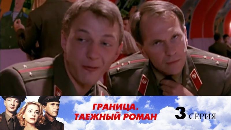 Граница Таежный роман 3 серия