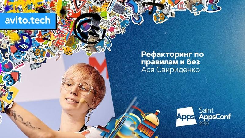 Рефакторинг по правилам и без Ася Свириденко Яндекс