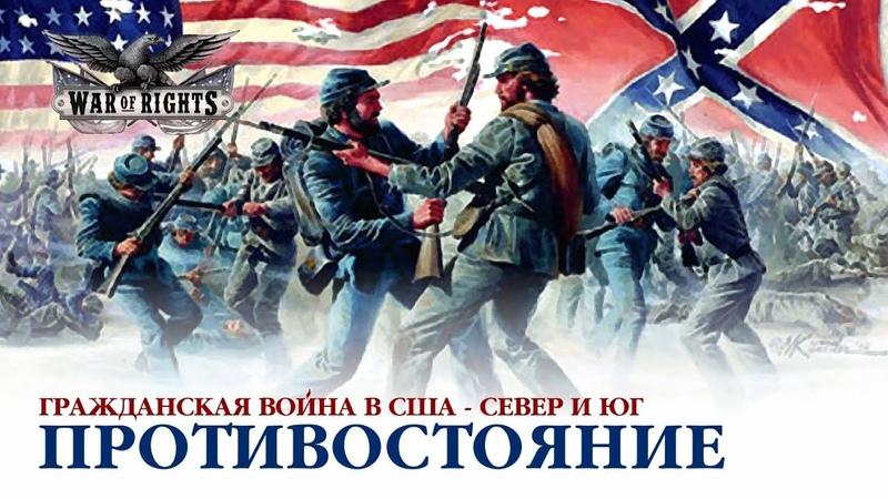 War of Rights Гражданская война в США Север и Юг ПРОТИВОСТОЯНИЕ