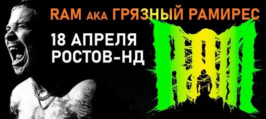 RAM | 18 апреля | Ростов | КРОП ARENA
