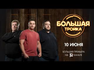 """ПРЕМЬЕРА: """"Большая тройка"""" ()"""