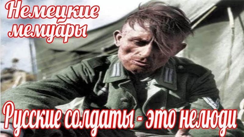 Русские солдаты это не люди Дитмар Фройц СС Тотенкопф о тяжелых боях за Харьков в марте 1943г
