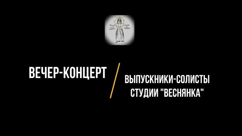 Вечер концерт памяти Л В Алдаковой поют выпускники солисты студии Веснянка 8 февраля 2021 года